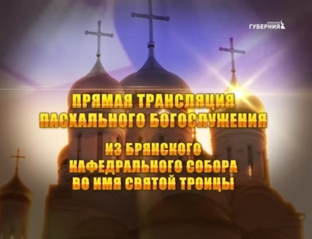 Pasha translyatsiya