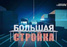 Bolshaya strojka