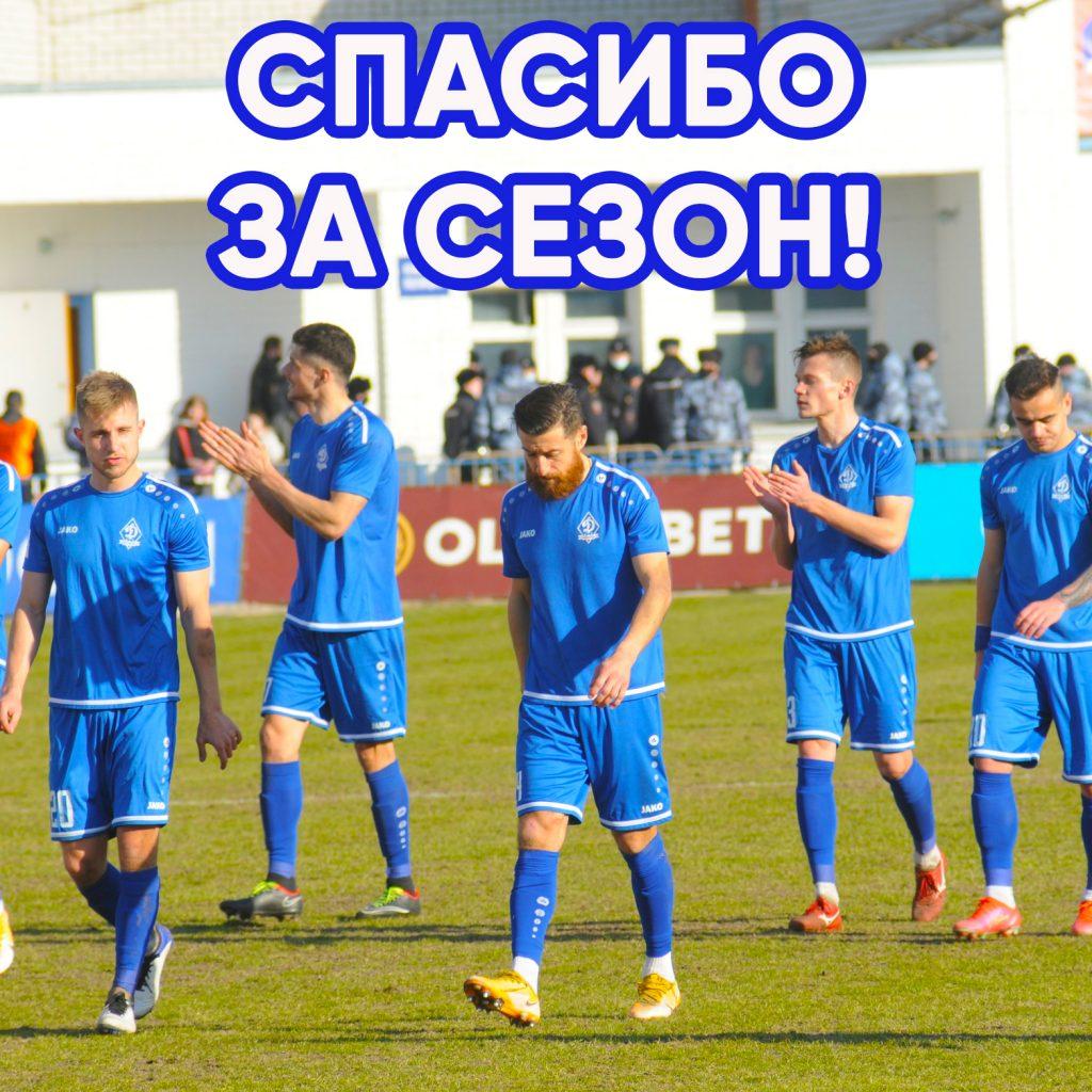 Dinamo obrashhenie