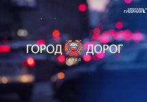 Gorod dorog Vypusk ot 27 oktyabrya 2020 g.2020 10 27 18 04 54 1