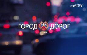 Gorod dorog Vypusk ot 27 oktyabrya 2020 g.2020 10 27 18 04 54