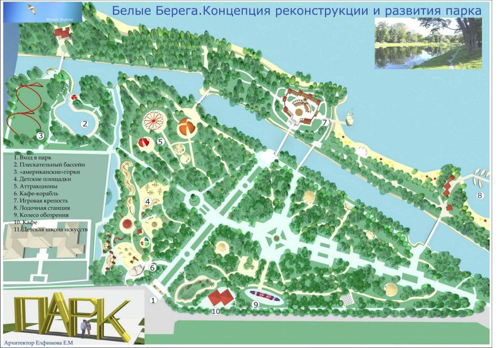 Park Belye Berega