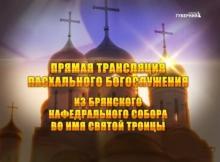 Pasha translyatsiya 1024x783 1
