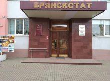 Bryanskstat