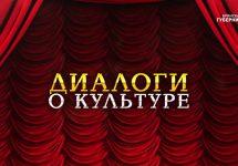 Dialogi o kulture. Georgij Naloev. Ot 14 oktyabrya 2019 10007352021 06 01 14 57 14