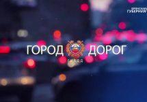 GOROD DOROG YUTUB 1