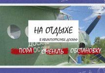Na otdyhe Aeroklub DOSAAF