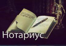 Notarius