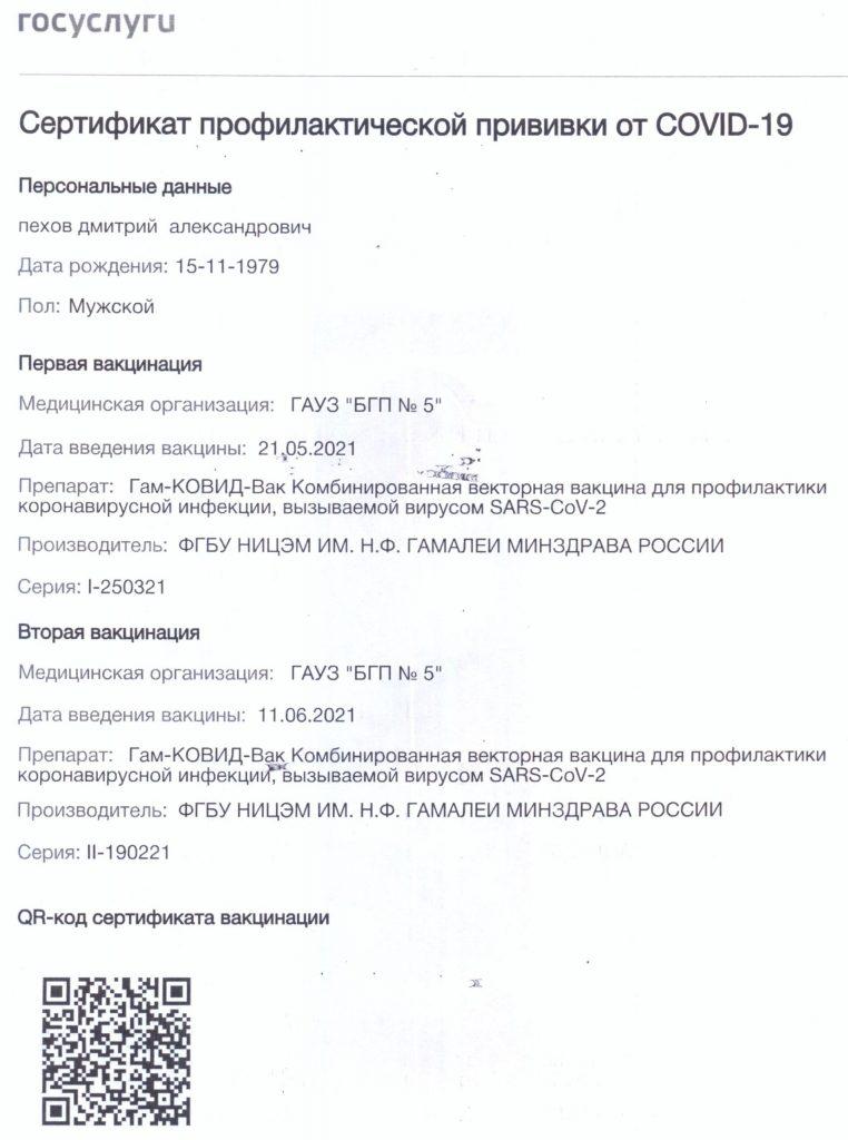 Pyohov Sertifikat