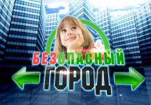 Screenshot 2021 06 09 at 19 27 26 Bezopasnyj gorod Vypusk ot 9 iyunya 2021 goda