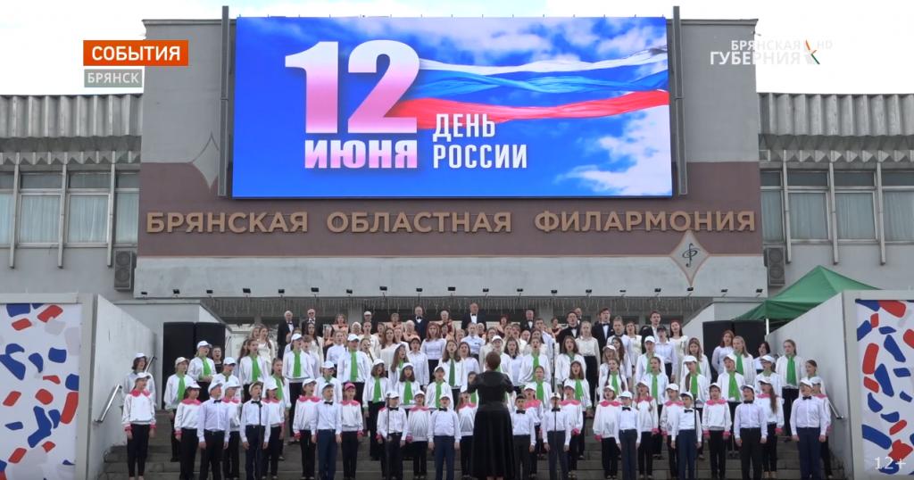 Screenshot 2021 06 12 at 17 05 03 V chest Dnya Rossii vystupil Svodnyj bryanskij gorodskoj hor