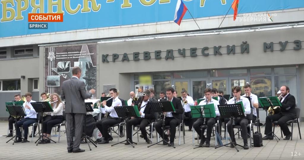 Screenshot 2021 06 12 at 17 58 17 Na stupenkah Bryanskogo oblastnogo kraevedcheskogo muzeya sygral orkestr