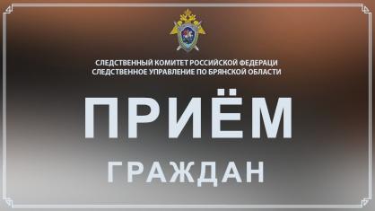 priem grazhdan Bryansk9 418x320 1
