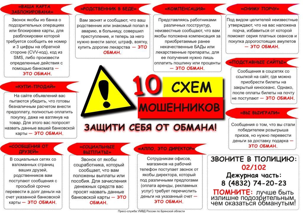 10 shem moshennikov