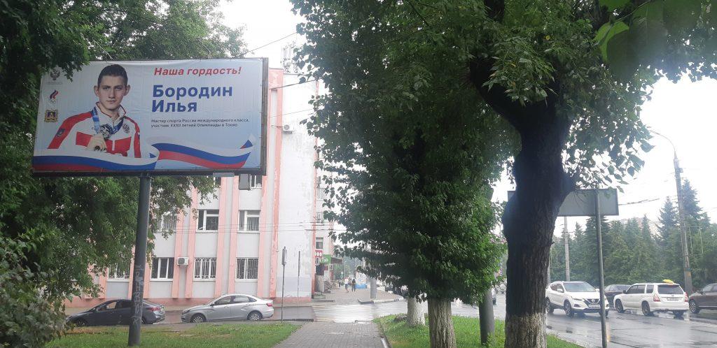 Брянского пловца Илью Бородина поддержали огромным баннером