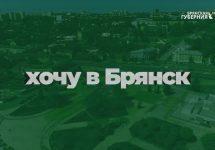 Hochu v Bryansk
