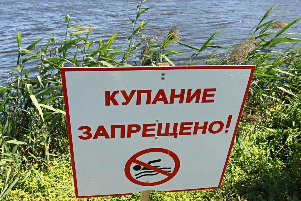 В Новозыбкове запретили купаться в озере Карна
