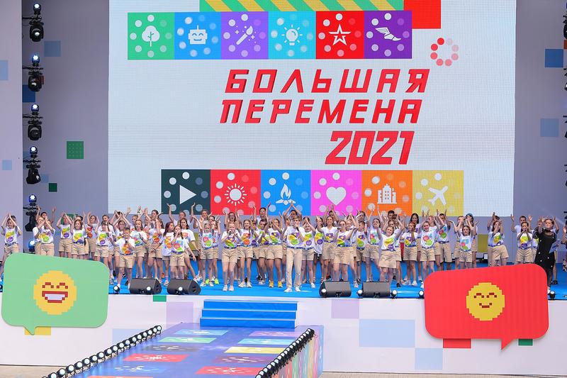 """Школьники из Брянска стали победителями """"Большой перемены"""""""