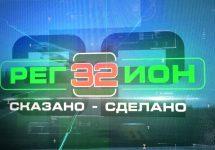 Region 32 2 1