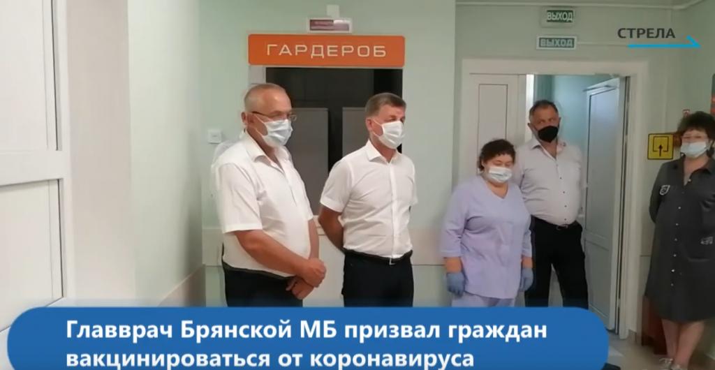 Screenshot 2021 07 29 at 15 25 20 Glavnyj vrach Bryanskoj MB prizval grazhdan vaktsinirovatsya ot koronavirusa