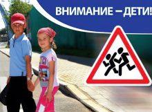 За детьми на брянских дорогах будут следить внимательней