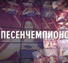 Жители Брянщины спели в поддержку российской олимпийской сборной