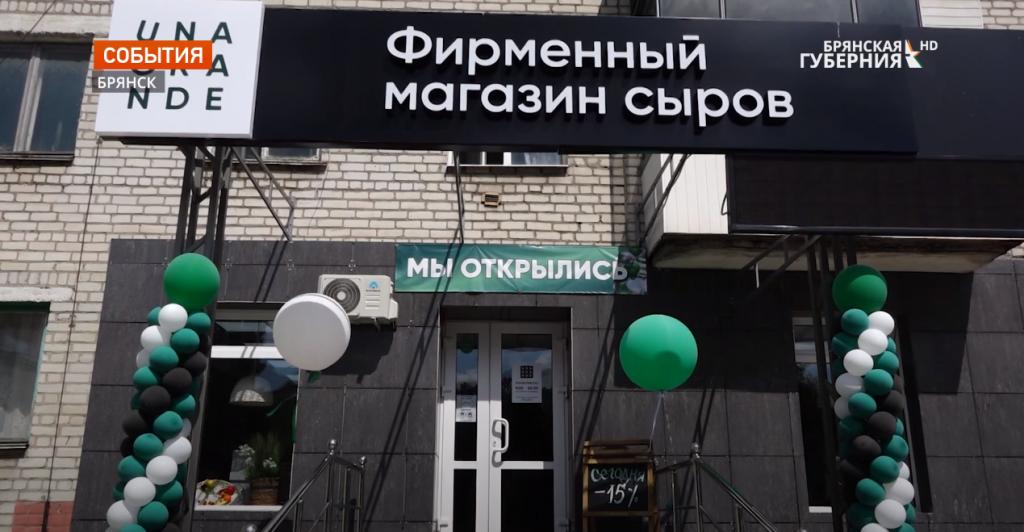 В Брянске открылся новый магазин сыров компании Unagrande