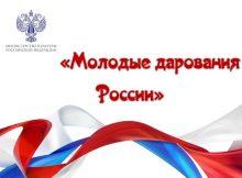Юные брянские музыканты стали призерами конкурса «Молодые дарования России»