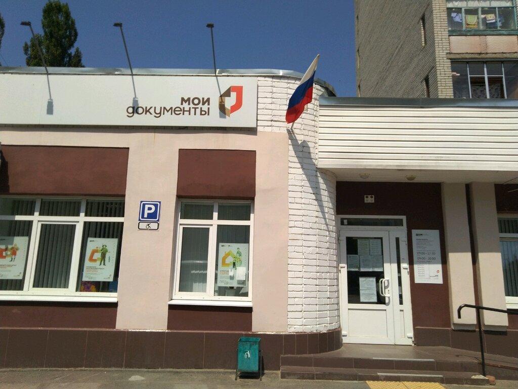 Многофункциональные центры в Брянске продолжают прием по записи
