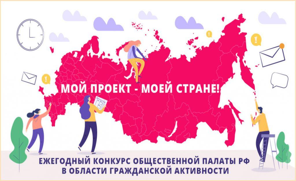 Брянцы еще смогут принять участие во всероссийском конкурсе «Мой проект - моей стране!»