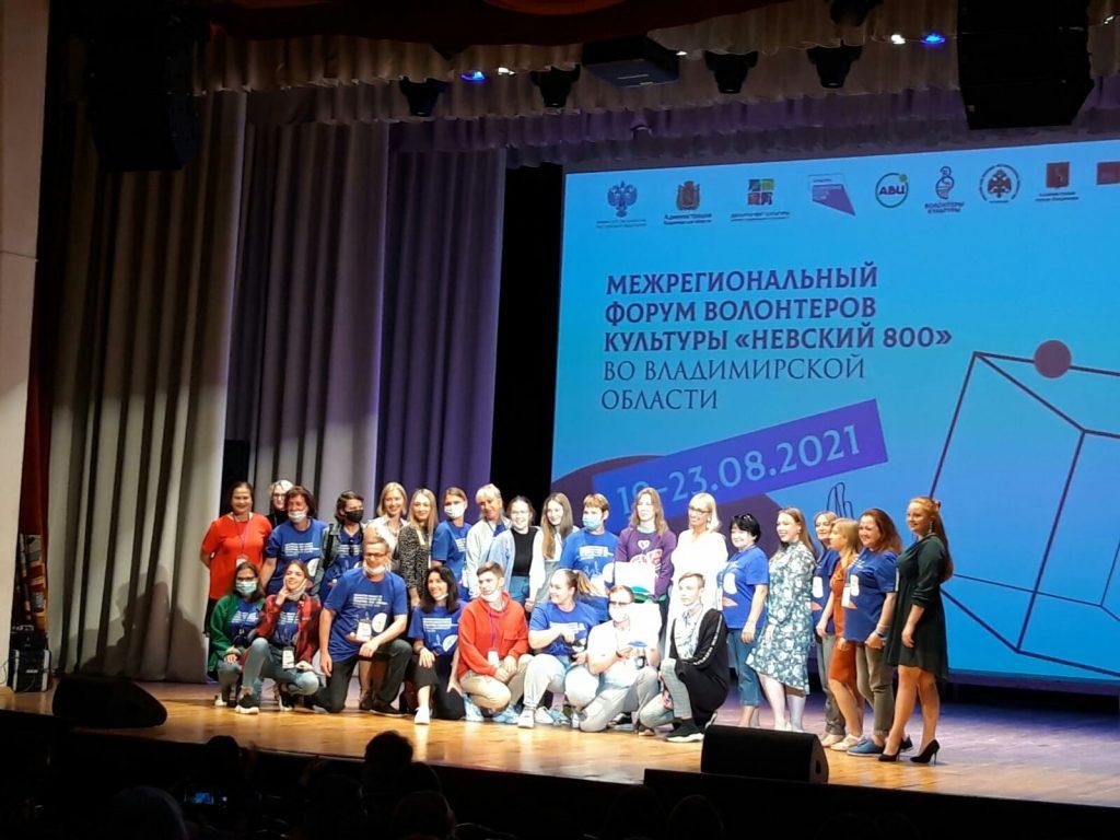 Брянские волонтеры культуры обменялись опытом работы на форуме «Невский 800»