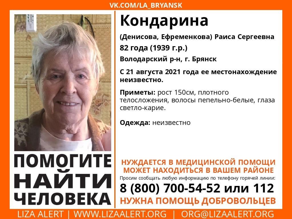 В Брянске нашли живой пропавшую 82-летнюю Раису Кондарину