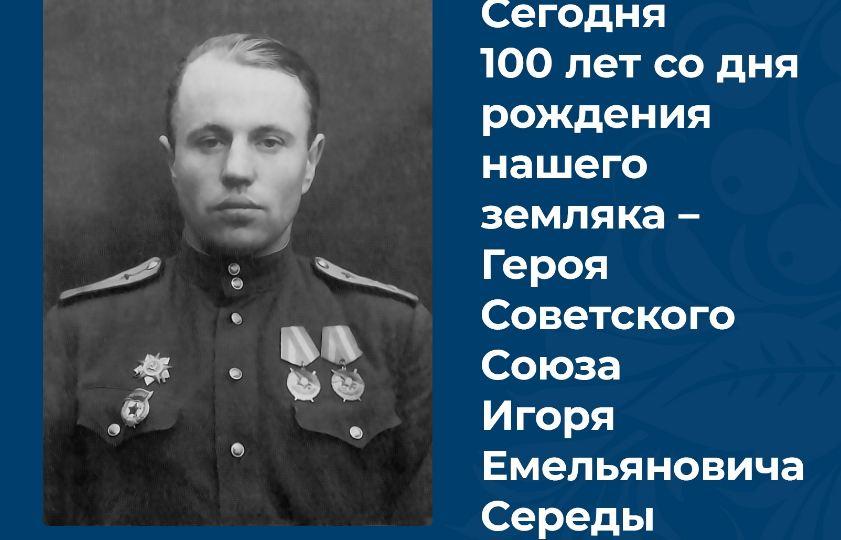 Брянцам напомнили о 100-летии со дня рождения Героя Советского Союза Игоря Середы