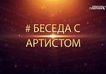BESEDA S ARTISTOM Ambartsumyan Ivanov Dorozhkin 22 09 21 Sajt0006992021 09 22 15 01 01