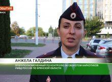 В Брянске полицейские изъяли крупную партию наркотиков