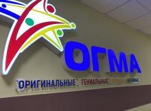 OGMA 1024x768 1