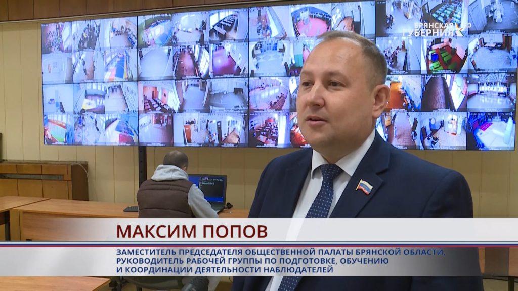 В Брянской области организовано общественное наблюдение за выборами депутатов Госдумы