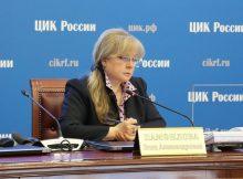ЦИК утвердил итоги волеизъявления жителей Брянской области
