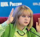 Председатель ЦИК обрушилась на лидера КПРФ за выборные провокации