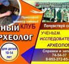 Брянцев пригласили в клуб «Юный археолог»