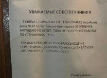Дома на улице Романа Брянского продолжают стоять без тепла
