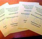 В Брянске обсудят изменения устава города