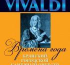 Городской камерный оркестр представит брянцам произведение Вивальди «Времена года»