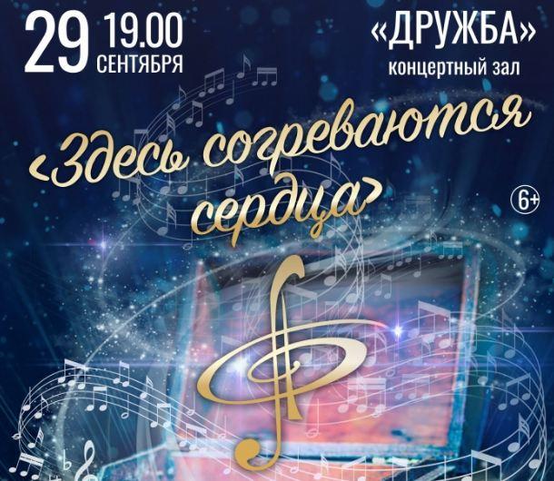 Брянская филармония откроет сезон концертом «Здесь согреваются сердца»