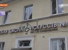 Новый корпус детской школы искусств №3 в Брянске готов на 80 процентов