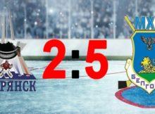 Хоккейный «Брянск» потерпел второе поражение от гостей из Белгорода