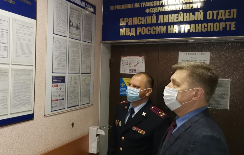 Брянский линейный отдел МВД России на транспорте проверили общественники