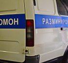 В Брянске в многоквартирном доме взорвалась граната