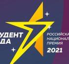 Представители Брянского госуниверситета поборются за премию «Студент года-2021»