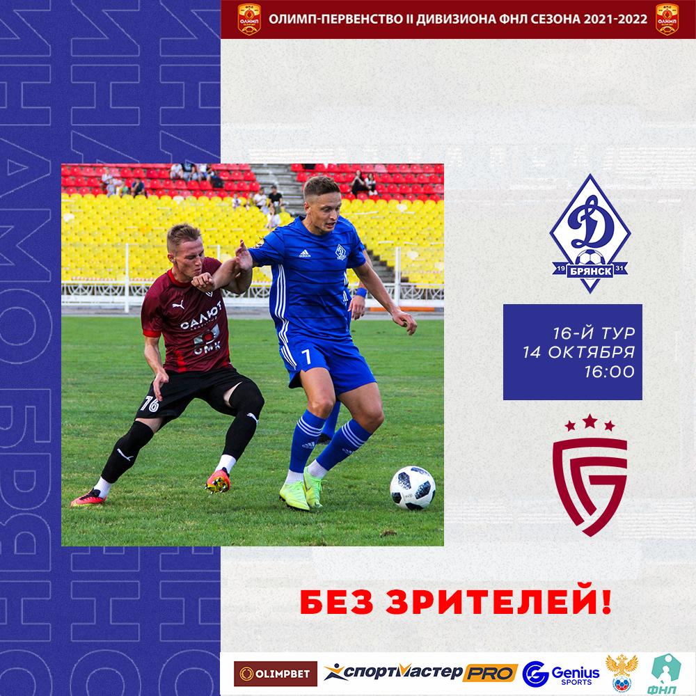 Футболисты «Динамо-Брянск» 14 октября сыграют с белгородским «Салютом»